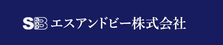 エスアンドビー株式会社のロゴ