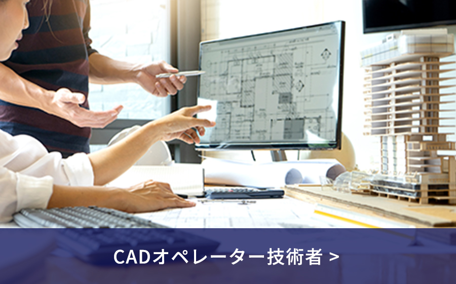 CADオペレーター技術者
